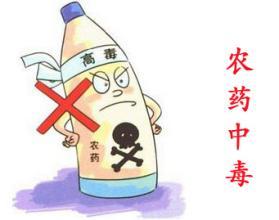农药中毒会并发血性疾病吗