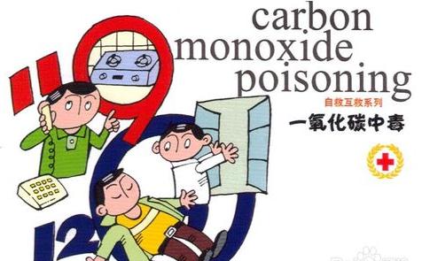 一氧化碳中毒的治疗有哪些?