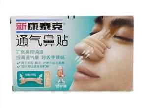 减轻鼻充血的药物方案