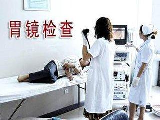 胃镜检查应注意什么?