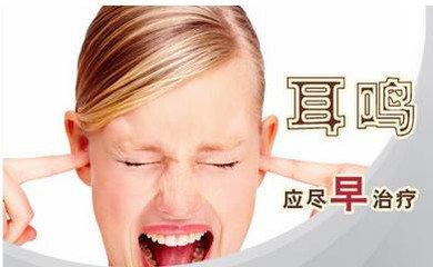 耳鸣治疗的现状是怎样的?