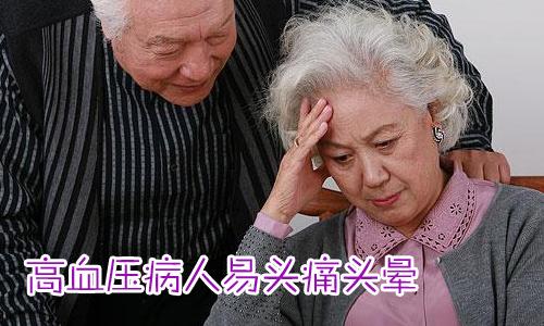 头痛头晕常是高血压的早期信