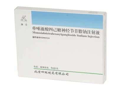 国内神药:单唾液酸四己糖神经节苷脂钠,每支卖800元