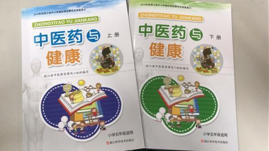 新版中医药教材发布,将纳入小学课本!
